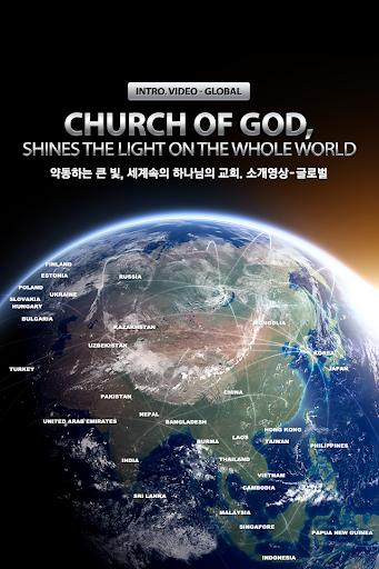 하나님의교회 소개영상