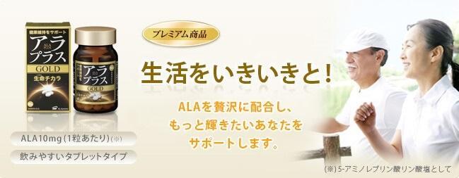 http://shopnhatchatluong.com/upload/images/sanpham/thuoc-tieu-duong-nhat-ban-ala-plus-gold/thuoc-tieu-duong-nhat-ban-ala-plus-gold.jpg