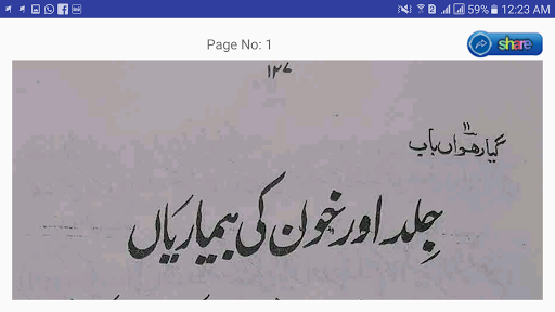Hakeem luqman book in urdu Desi ilaaj Desi Totkay Screenshots 7