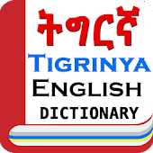 English Tigrinya Dictionary