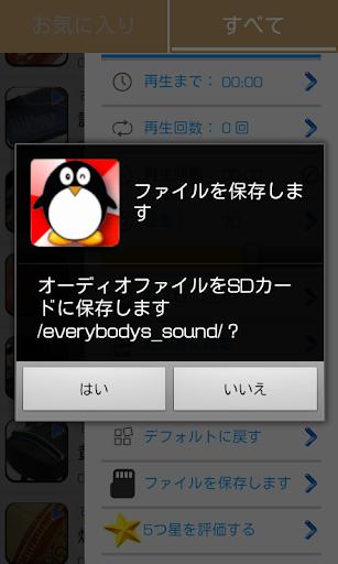 玩免費音樂APP|下載古筝音楽 ( 着メロ ) app不用錢|硬是要APP