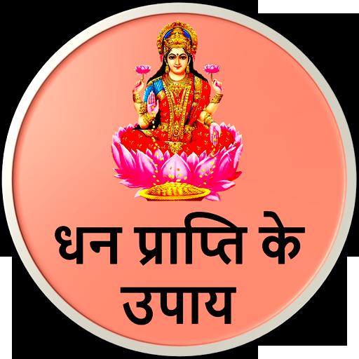 धन प्राप्ति के 145 उपाय : Money Mantra