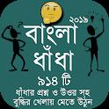 Bangla Dhadha Best Collection 2019 - বাংলা ধাঁধা icon