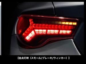 86 ZN6 2013年 GTのランプのカスタム事例画像 にっしーさんの2018年03月28日22:48の投稿