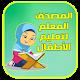 المصحف المعلم مع الترديد لتعليم الأطفال APK