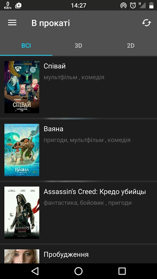 SmartCinema- screenshot