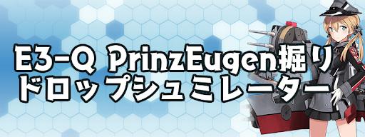 PrinzEugen堀