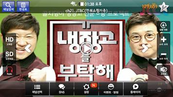 Screenshot of 에브리온TV (무료 실시간 TV)