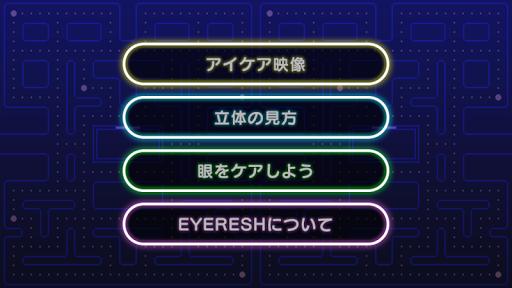 EYERESH with u30d1u30c3u30afu30deu30f3 1.0.1 Windows u7528 2