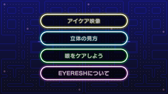 EYERESH with パックマン- screenshot thumbnail