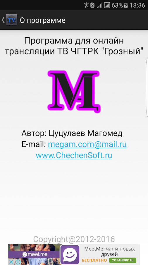 ТВ Грозный online- screenshot