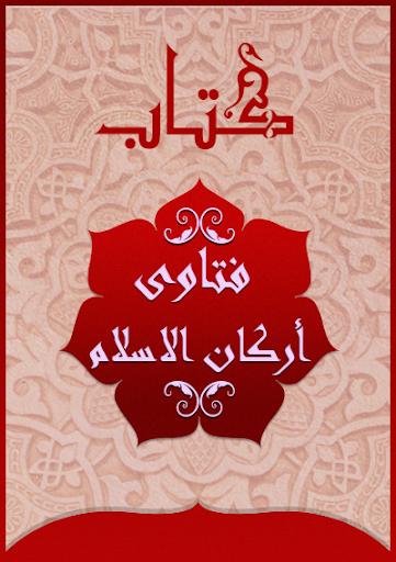 فتاوى أركان الاسلام الخمس