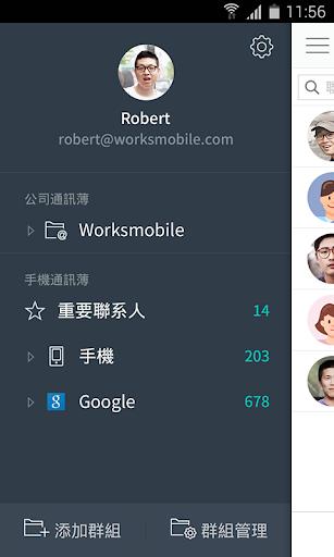 Works Mobile 通訊薄