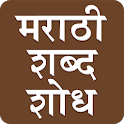 Marathi Word Search : मराठी शब्द शोध icon