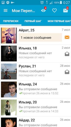 татарские знакомства анаем ру