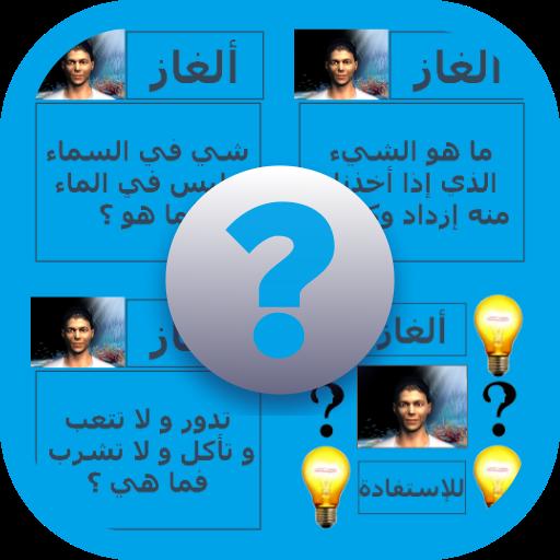 ألغاز Apps On Google Play