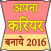 apka career bnaye 2016