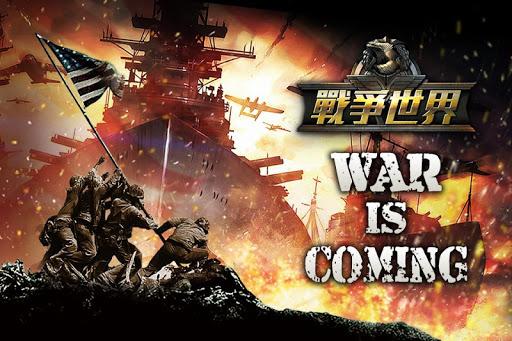 戰爭世界 決戰太平洋