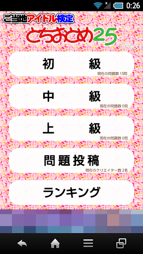 ご当地アイドル検定 とちおとめ25 version