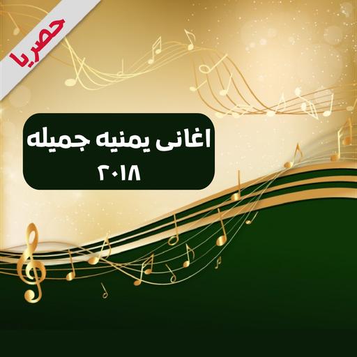 آغاني يمنيه جميلة ٢٠١٨ (app)
