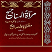 Miraat-ul-Manajeeh Urdu Search