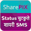 Status,Jokes,Shayari,DP,in Hindi,Quotes,SharePix icon