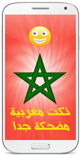 نكت مغربية خطيرة 2015