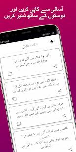 Download Urdu Poetry - Urdu Shayari For PC Windows and Mac apk screenshot 4