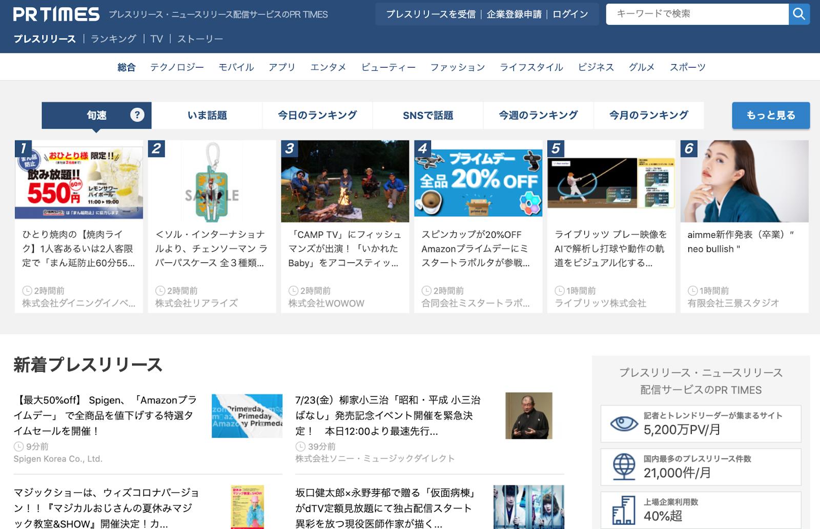 PR TIMESのトップ画面