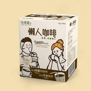 有機薈-懶人咖啡(原豆研磨黑咖啡)