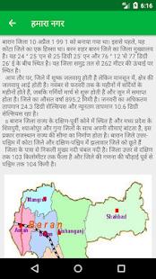 Nagar Parishad Baran - náhled
