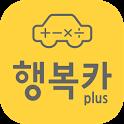 행복카 - 아파트 카셰어링 icon