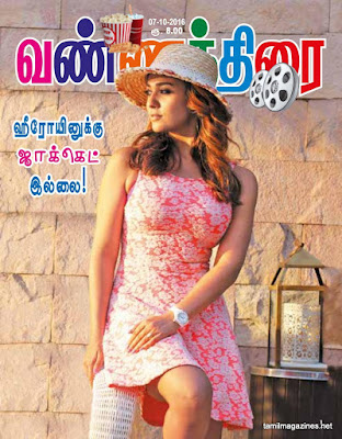 Tamil Weekly Cinema Magazine Vannathirai