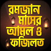 রমজানের দোয়া ও জরুরী আমল ~ Romjaner Amol and Dua