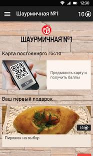 Шаурмичная №1 - náhled