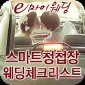 e마이웨딩-스마트청첩장&웨딩체크리스트 icon