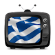 Greek TV (app)