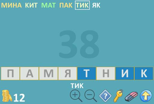玩免費拼字APP|下載Составь слова из букв app不用錢|硬是要APP