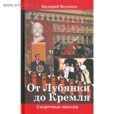 От Лубянки до Кремля. Величко В.