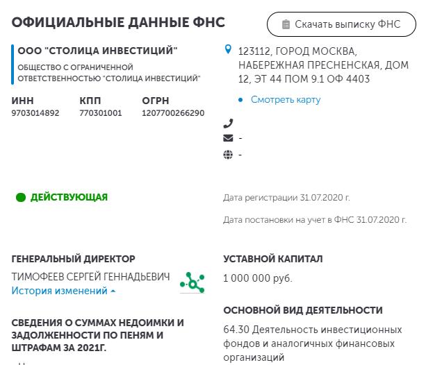 Обзор компании «Столица инвестиций»: условия сотрудничества, отзывы