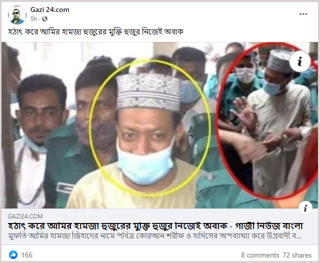 Claim Bangladesh Hamja.png