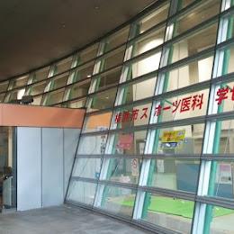 横浜市スポーツ医科学センターの外観
