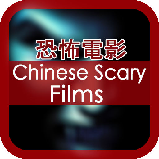Chinese Horror Films: 恐怖电影 – Apps on Google Play