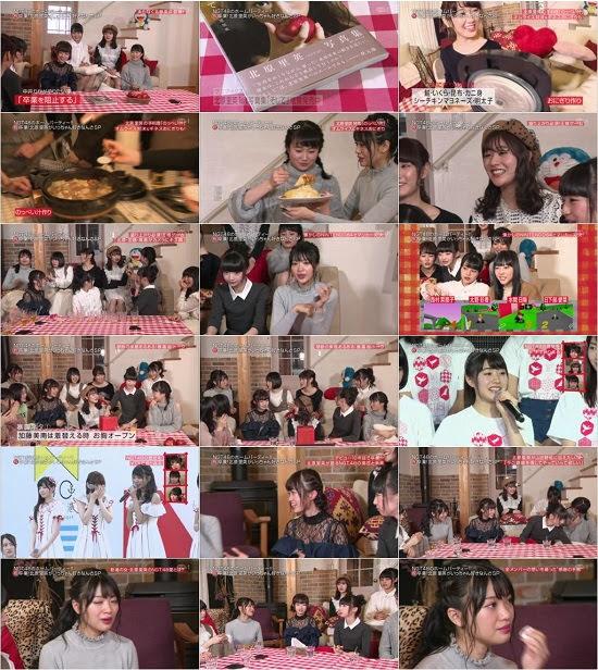 (TV-Variety)(720p) NGT48ホームパーティー!!祝卒業!キャプテン北原里英がいっちゃん好きなんさSP! 180325