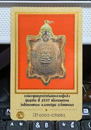 มังกรทองมาแว้ววว เหรียญสุขใจ หลวงปู่หลิว ปี 2537 เนื้อทองแดง วัดไร่แตงทอง บล็อกนิยมสุด เลี่ยมทอง + บัตรดีดี
