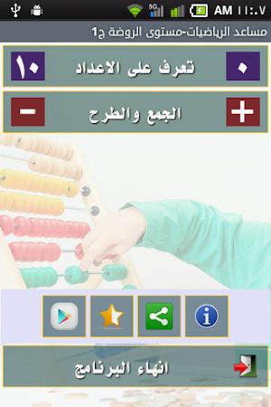 مساعد الرياضيات:مستوى الروضة 1 1.0.5 screenshot 2071128