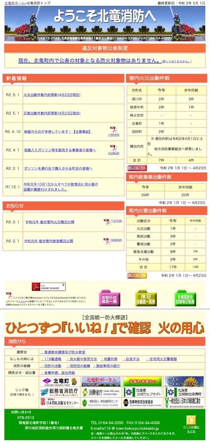 4月23日(木)火災・災害出動件数内訳更新【北竜消防】