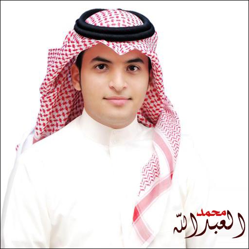 شيلات و أناشيد محمد العبدالله