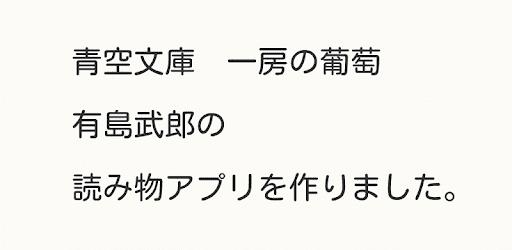 有島 武郎 青空 文庫