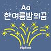 Aa한여름밤의꿈™ 한국어 Flipfont